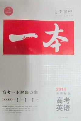 一本 高考一本解决方案 2014新课标版 高考英语.pdf