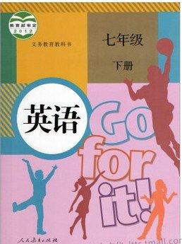 最 新人教版 新目标 教科书 英语 课本 Go for it 初一图片