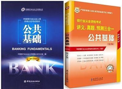 2013年银行从业资格考试教材书+讲义真题预测三合一 公共基础 附1张光盘.pdf