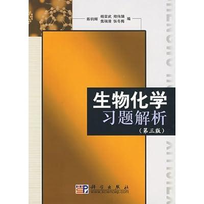 生物化学习题解析.pdf