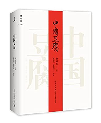 中国豆腐.pdf