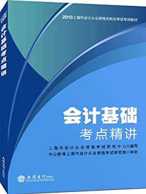 中公•会计人•上海市会计从业资格无纸化考试专用教材:会计基础考点精讲.pdf