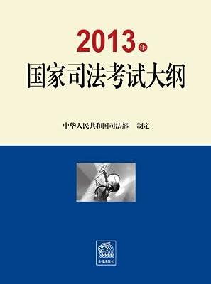 2013年国家司法考试大纲.pdf