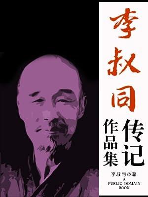 李叔同传记作品集.pdf