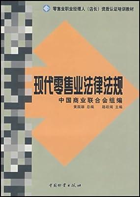现代零售业法律法规.pdf