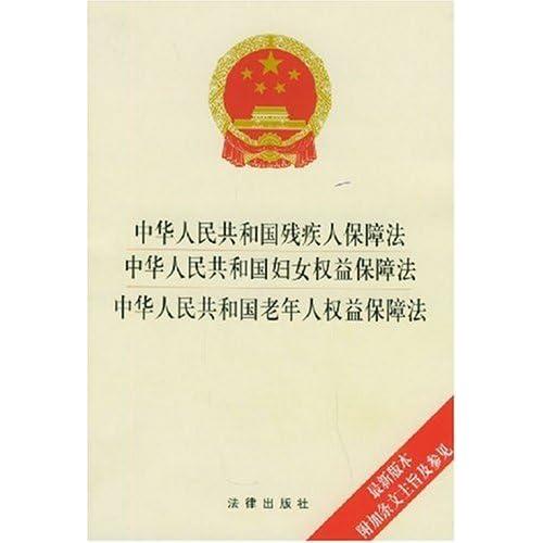 中华人民共和国残疾人保障法中华人民共和国妇女权益保障法中华人民共和国老年人权益保