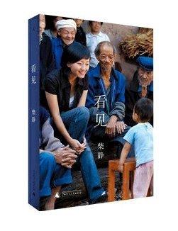 看见 柴静 央视女主播讲述十年生涯传记 文学 正版书籍.pdf