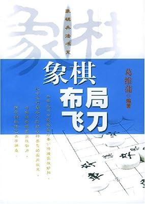 象棋布局飞刀.pdf