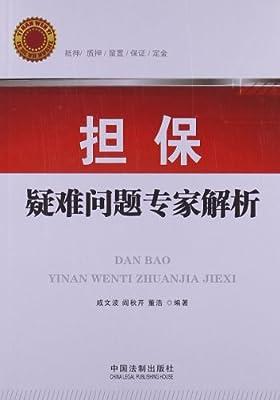 担保疑难问题专家解析.pdf