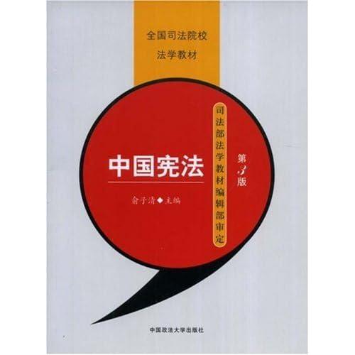 中国宪法(第3版)