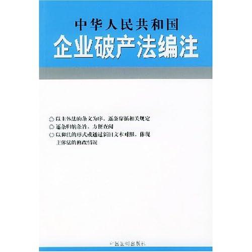 中华人民共和国企业破产法编注(2003年版)/法律编注丛书