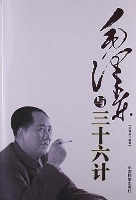 毛泽东与三十六计.pdf