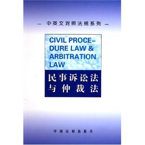 民事诉讼法与仲裁法/中英文对照法规系列