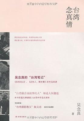 台湾念真情.pdf