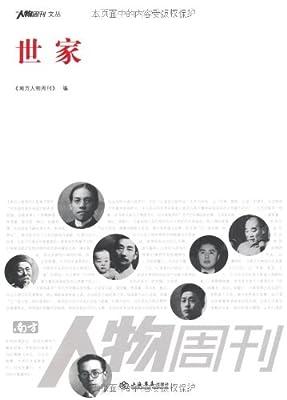 世家.pdf