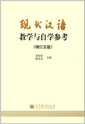 现代汉语教学与自学参考.pdf