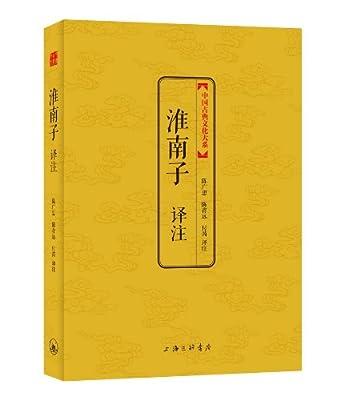 中国古典文化大系第六辑:淮南子译注.pdf
