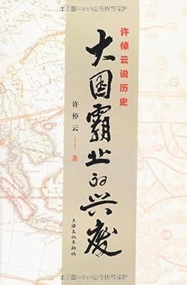 许倬云说历史:大国霸业的兴废.pdf