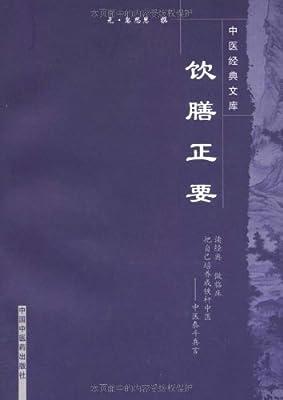 饮膳正要.pdf