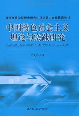 普通高等学校硕士研究生马克思主义理论课教材:中国特色社会主义理论与实践研究.pdf