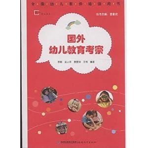 国外幼儿教育考察/李颖[等]编著-图书-亚马逊中国
