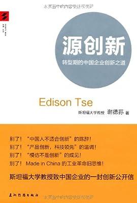 源创新:转型期的中国企业创新之道.pdf