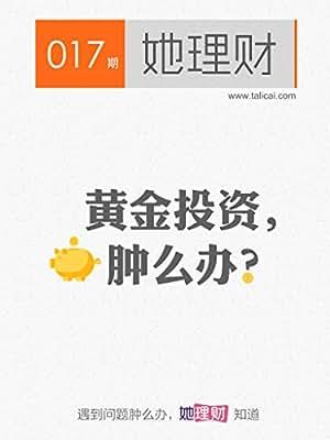 她理财017 黄金投资,肿么办?.pdf