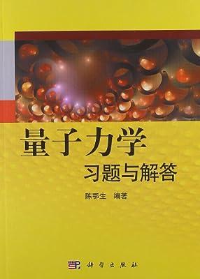 量子力学习题与解答.pdf