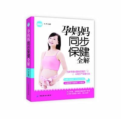 孕妈妈同步保健全图解.pdf