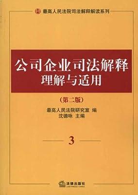 公司企业司法解释理解与适用.pdf