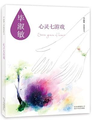 心灵七游戏.pdf
