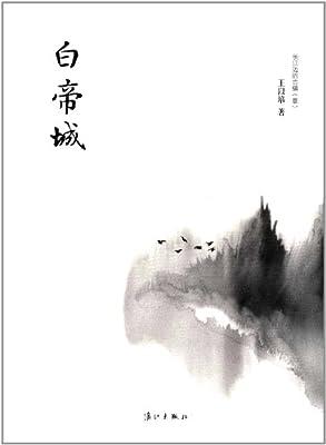 长江边的古镇:白帝城.pdf