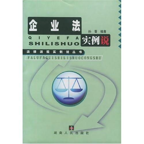 企业法实例说/法律法规实例说丛书