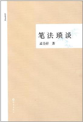 笔法琐谈.pdf