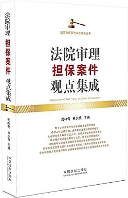 法院审理担保案件观点集成.pdf