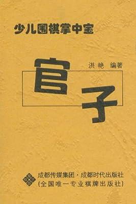 少儿围棋掌中宝:官子.pdf