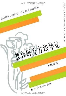 教育研究方法导论.pdf