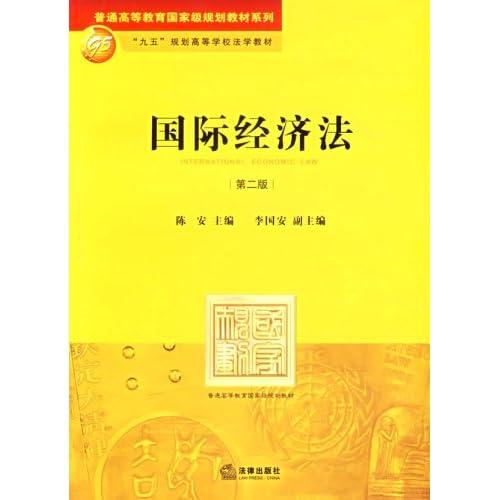 国际经济法(九五规划高等学校法学教材)/普通高等教育国家级规划教材系列