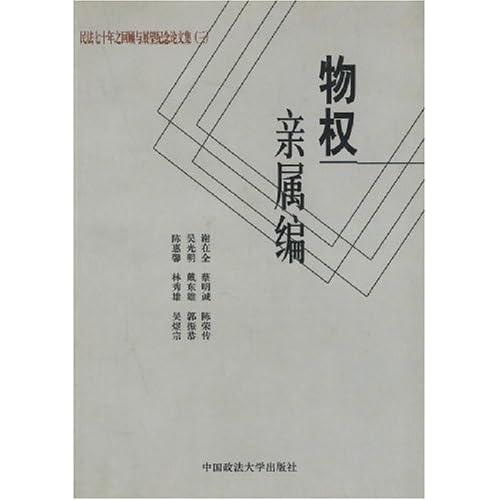 物权亲属编(民法七十年之回顾与展望纪念论文集)