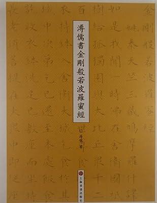 溥儒书金刚般若波罗蜜经.pdf