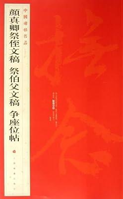 中国碑帖名品:颜真卿祭侄文稿•告伯父文稿•争座位帖.pdf