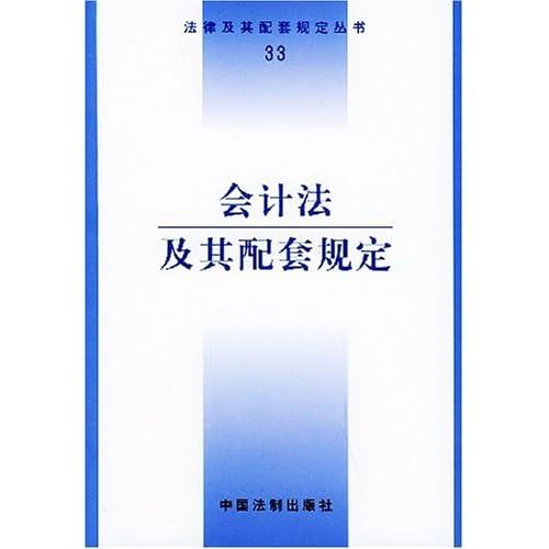 会计法及其配套规定/法律及其配套规定丛书
