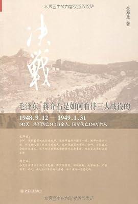 决战:毛泽东、蒋介石是如何看待三大战役的.pdf
