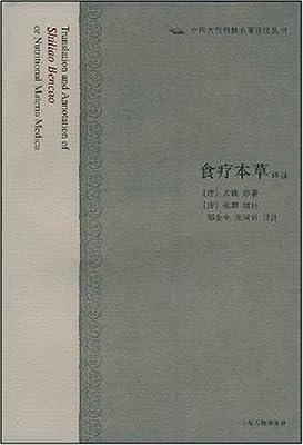 食疗本草译注.pdf