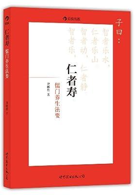 仁者寿:儒门养生法要.pdf