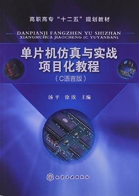 单片机仿真与实战项目化教程.pdf