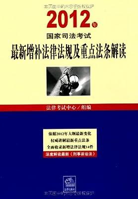 2012年国家司法考试最新增补法律法规及重点法条解读.pdf
