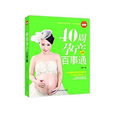 40周孕产百事通.pdf