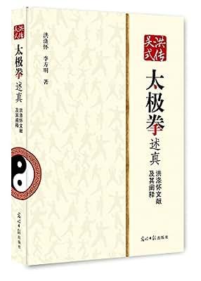 洪传吴式太极拳述真:洪涤怀文献及其阐释.pdf