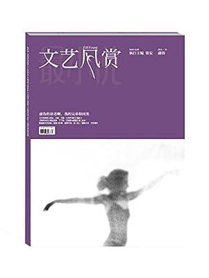 文艺风赏·庸俗.pdf